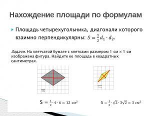 Нахождение площади по формулам Площадь четырехугольника, диагонали которого взаи