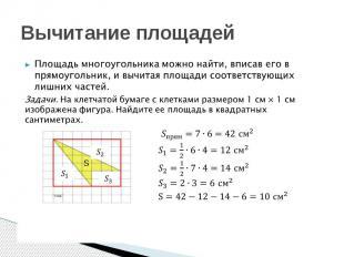 Вычитание площадей Площадь многоугольника можно найти, вписав его в прямоугольни