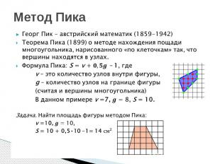 Метод Пика Георг Пик – австрийский математик (1859-1942)Теорема Пика (1899) о ме