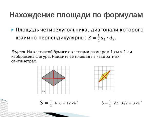 Нахождение площади по формулам Площадь четырехугольника, диагонали которого взаимно перпендикулярны: