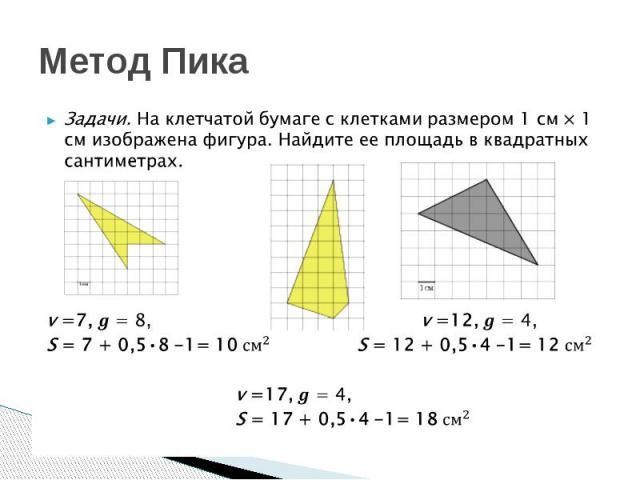 Метод Пика Задачи. На клетчатой бумаге с клетками размером 1 см × 1 см изображена фигура. Найдите ее площадь в квадратных сантиметрах.v =7,