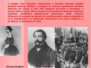 1 ноября 1843 Тургенев знакомится с певицей Полиной Виардо (Виардо-Гарсия), любо