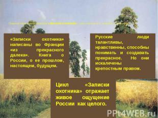 Главное дело этого периода «Записки охотника», цикл лирических очерков и рассказ
