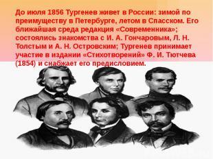 До июля 1856 Тургенев живет в России: зимой по преимуществу в Петербурге, летом