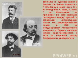 1863-1871 гг. Тургенев живет в Европе. Он близко сходится с Г. Флобером и через