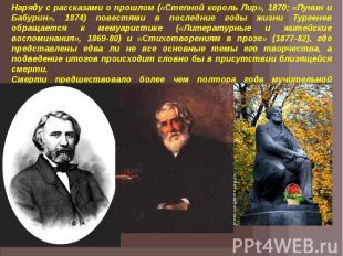 Наряду с рассказами о прошлом («Степной король Лир», 1870; «Пунин и Бабурин», 18