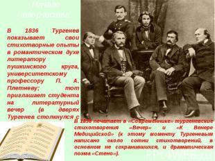 Начало творчества. В 1836 Тургенев показывает свои стихотворные опыты в романтич