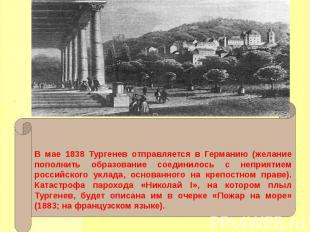 В мае 1838 Тургенев отправляется в Германию (желание пополнить образование соеди