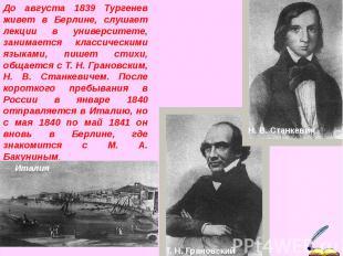 До августа 1839 Тургенев живет в Берлине, слушает лекции в университете, занимае