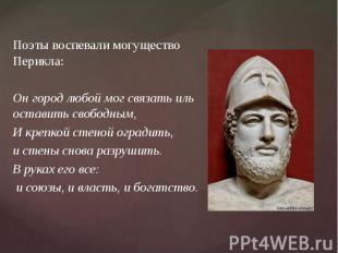 Поэты воспевали могущество Перикла: Он город любой мог связать иль оставить своб