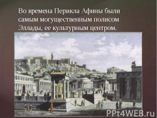 Во времена Перикла Афины были самым могущественным полисом Эллады, ее культурным