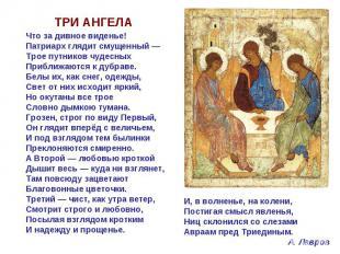 Что за дивное виденье!Патриарх глядит смущенный —Трое путников чудесныхПриближаю