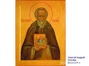 Святой Андрей Рублёв. Икона XX в.