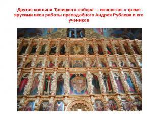 Другая святыня Троицкого собора— иконостас с тремя ярусами икон работы преподоб