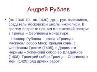 Андрей Рублев (ок. 1360-70- ок. 1430), др. – рус. живописец, создатель московско
