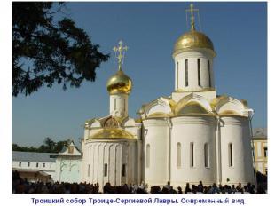 Троицкий собор Троице-Сергиевой Лавры. Современный вид