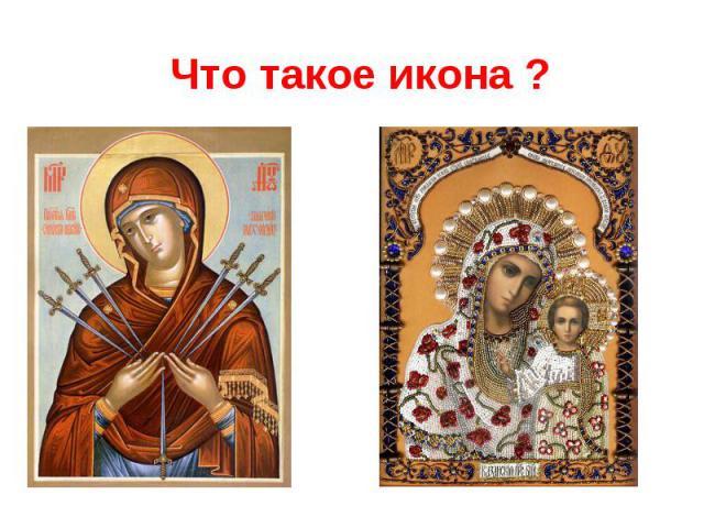 Что такое икона ?