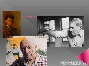 Биография Пабло Пикассо и описание его картин Составил: учитель ИЗО Ускова Елена