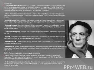 Биография: Художник Пабло Пикассо родился в Испании в семье искусствоведа Хосе