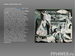 Герника - Пабло Пикассо. 1937 Экспрессивный холст Пикассо 1937 г. был публичны