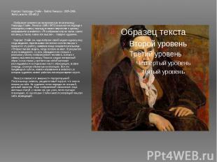 Портрет Гертруды Стайн - Пабло Пикассо. 1905-1906. Холст, масло. 100x81,3 Изоб