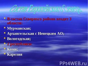 Состав Европейского Севера В состав Северного района входят 3 области:Мурманская
