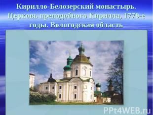 Кирилло-Белозерский монастырь. Церковь преподобного Кирилла, 1770-е годы. Волого
