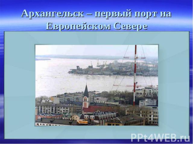 Архангельск – первый порт на Европейском Севере