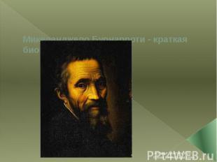 Микеланджело Буонарроти - краткая биография и картины Составил: учитель ИЗО Уско