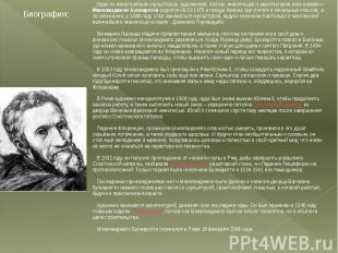 Биография:  Один из известнейших скульпторов, художников, поэтов, живописцев и
