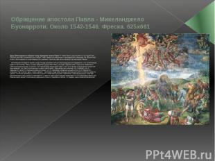 Обращение апостола Павла - Микеланджело Буонарроти. Около 1542-1546. Фреска. 625