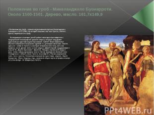 Положение во гроб - Микеланджело Буонарроти. Около 1500-1501. Дерево, масло. 161
