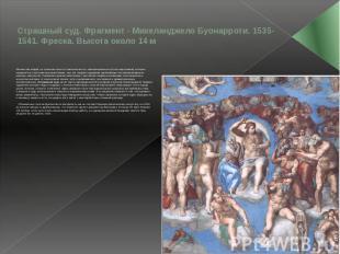 Страшный суд. Фрагмент - Микеланджело Буонарроти. 1535-1541. Фреска. Высота окол