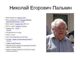 Николай Егорович Палькин Дата рождения: 3 апреля 1927Место рождения: село Большо