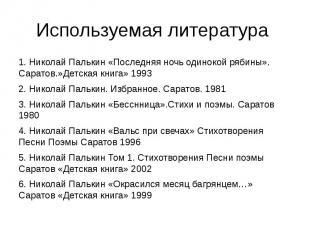 Используемая литература 1. Николай Палькин «Последняя ночь одинокой рябины». Сар