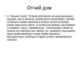 """Отчий дом Н. Палькин писал: """"В доме родителей на краю районного городка, как на"""