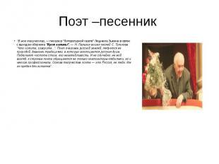 """Поэт –песенник """"В мое творчество, — писала в """"Литературной газете"""" Людмила Зыкин"""