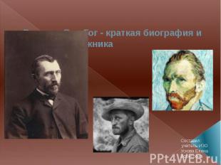 Винсент Ван Гог - краткая биография и картины художника Составил: учитель ИЗОУск