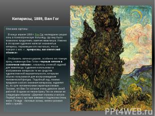 Описание картины: В конце апреля 1899 г. Ван Гог неожиданно решил лечь в психи