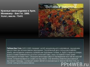 Красные виноградники в Арле. Монмажор - Ван Гог. 1888. Холст, масло. 73x91 Пейза