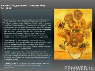 """Картина """"Подсолнухи"""" - Винсент Ван Гог, 1888 Подсолнухи имели для мастера особое"""