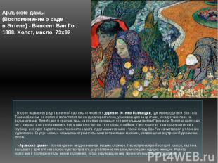 Арльские дамы (Воспоминание о саде в Эттене) - Винсент Ван Гог. 1888. Холст, мас