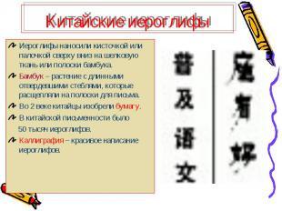 Китайские иероглифы Иероглифы наносили кисточкой или палочкой сверху вниз на шел
