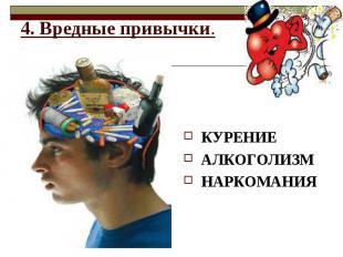 4. Вредные привычки. КУРЕНИЕАЛКОГОЛИЗМНАРКОМАНИЯ