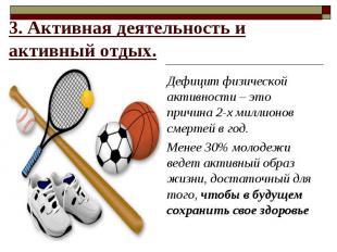 3. Активная деятельность и активный отдых. Дефицит физической активности – это п