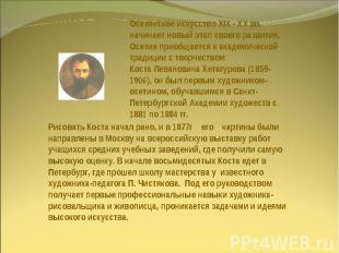 Осетинское искусство XIX - XX вв. начинает новый этап своего развития. Осетия пр