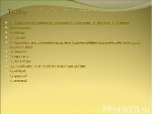 Тесты 1. В каком жанре работали художники А. Саврасов, И. Шишкин, И. Левитан:а)