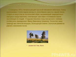 С середины XIX в. Начался расцвет русской пейзажной живописи. Перед художниками