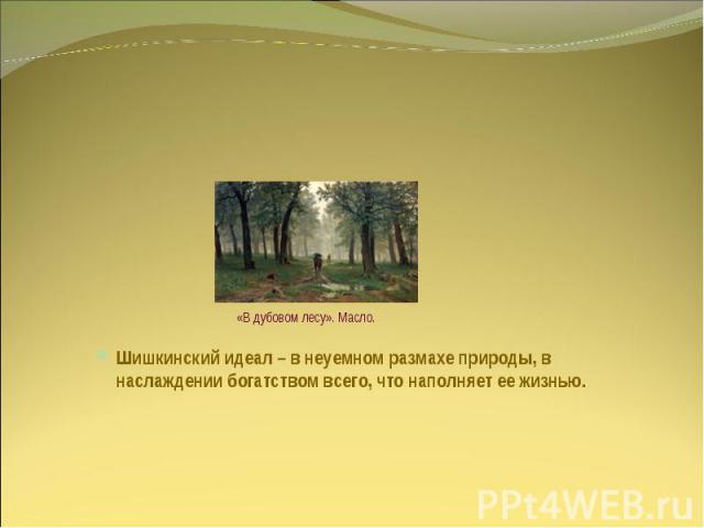 «В дубовом лесу». Масло. Шишкинский идеал – в неуемном размахе природы, в наслаждении богатством всего, что наполняет ее жизнью.