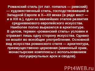 Романский стиль (от лат. romanus — римский) — художественный стиль, господствова